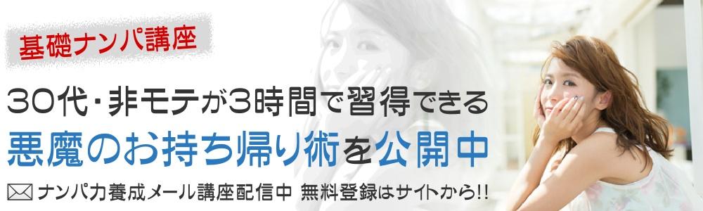 PCMAX登録&基礎ナンパ講座2017〜